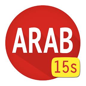 Arab15s القناة الجديدة