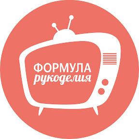видеожурнал ФОРМУЛА РУКОДЕЛИЯ