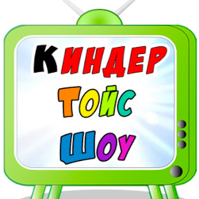KinderToysShow
