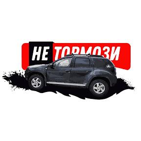 Синий Дастер Не Тормози Тверь