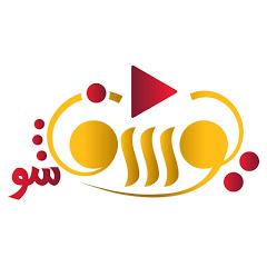 Yousef Show \ يوسف شو