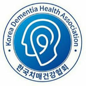 한국치매건강협회