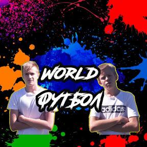 World Футбол