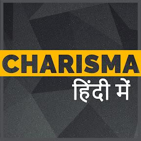 Charisma on Command: हिंदी में