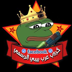 كروب عرب بيبي الرسمي