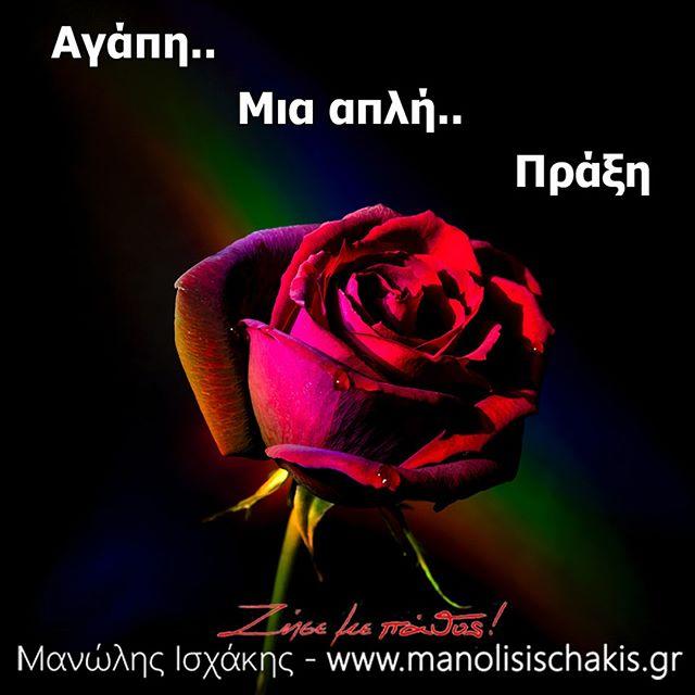 Να έχεις μια καλή μέρα Ζήσε με Πάθος!  Μανώλης  #nlp #lifecoaching #eytyxia #epityxia #personal_development #manolis_ischakis