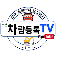 부산차량등록TV