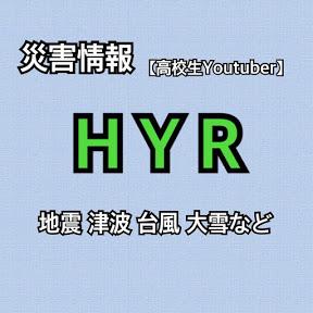 HYR【youtubeニュース・災害情報】