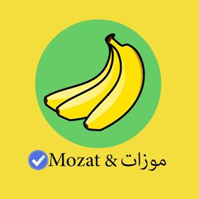موزات & Mozat