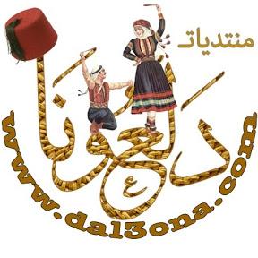 Dal3ona دلعونا