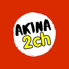 AKINA 2ch