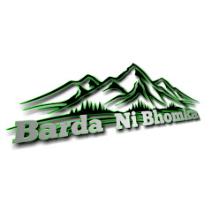 Barda Ni Bhomka