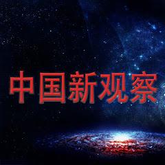 中国新观察