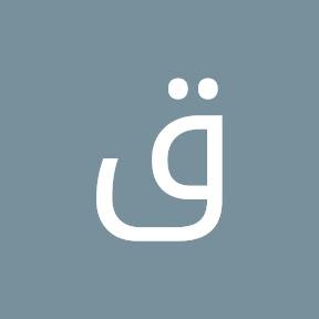 قناة حفظ القرأن الكريم