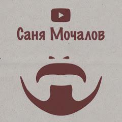 Саня Мочалов