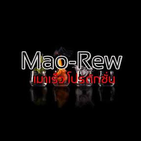 เมาเร็วโปรดักชั่น Mao-Rew