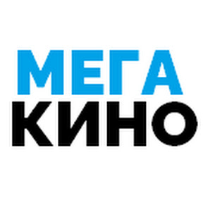 МЕГА КИНО