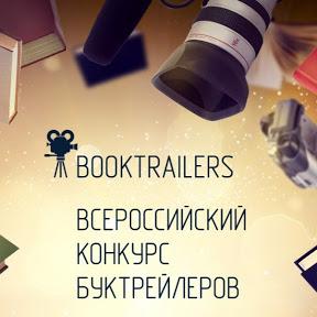 Всероссийский конкурс буктрейлеров 2015