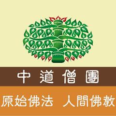 原始佛教 中道僧團