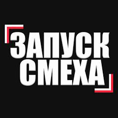 ЗАПУСК СМЕХА