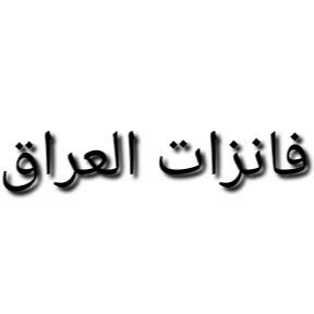فانزات العراق