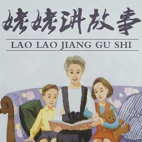 姥姥讲故事 Children Stories in Chinese