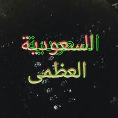 السعودية العظمى