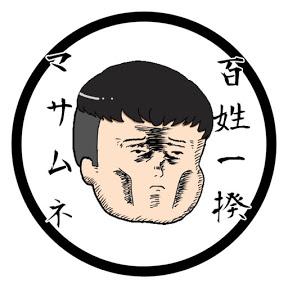 マサムネ【百姓一揆】