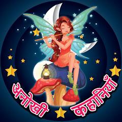 Anokhi Kahaniya