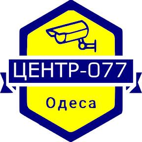 Центр 077