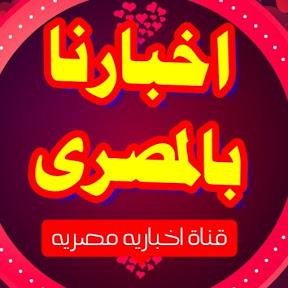 اخبارنا بالمصري