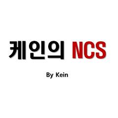 케인의 NCS