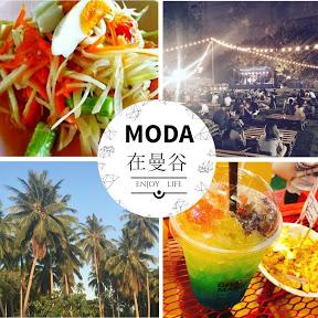 在曼谷MODA