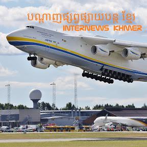 Internews Khmer