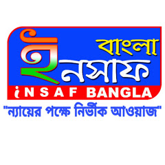 ইনসাফ বাংলা INSAF Bangla