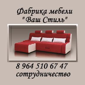 Мебельная фабрика ВАШ СТИЛЬ