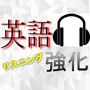 英語を聴きまくるチャンネル