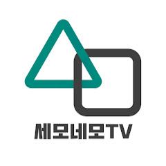 세모네모TV - 연애고민, 연애상담, 연애팁