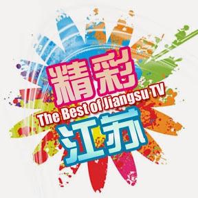 精彩江苏The Best of Jiangsu TV -