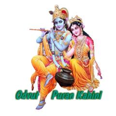 Odvut Puran Kahini