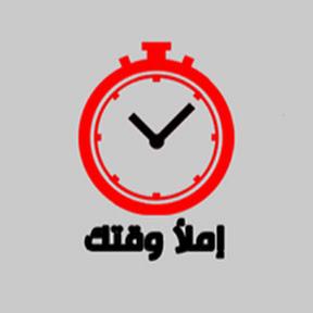 املا وقتك