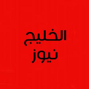 الخـليج نـيـوز SAU-YEM