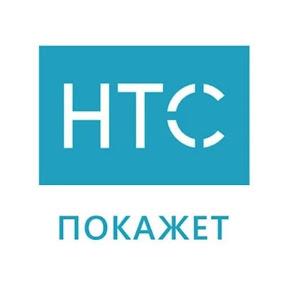 Телеканал НТС