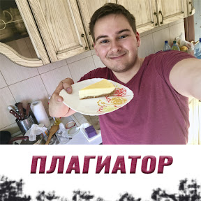 Дима Плагиатор