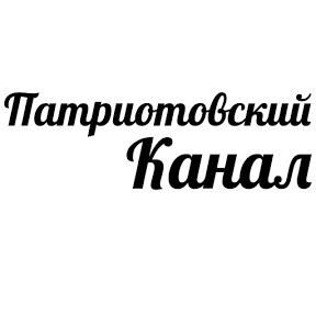 Патриотовский Канал [Аниме]