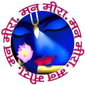 Mann Meera - Bhajan Sangeet