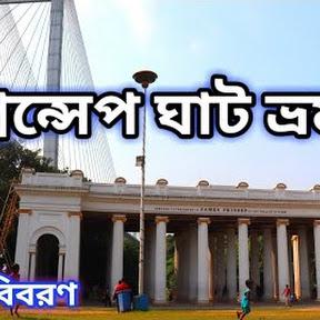 Prinsep Ghat - Topic