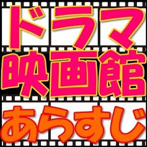 ドラマ映画館あらすじCH