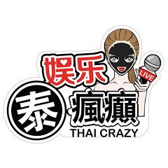 娛樂泰瘋癲Thai Crazy