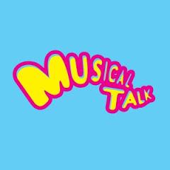 뮤지컬토크(Musical talk)
